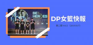 DP女籃快報vol.2
