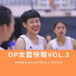 DP女籃快報vol.3