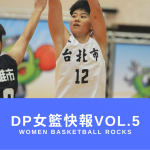 DP女籃快報vol.5