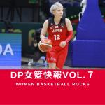 DP女籃快報vol.7