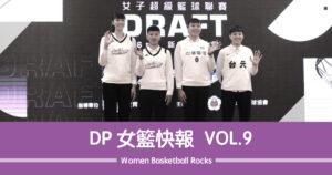 DP女籃快報vol.9