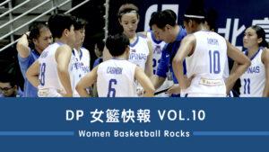 DP女籃快報Vol.10