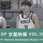 女籃快報vol11