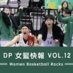 DP女籃快報 vol.12